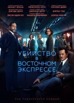 Убийство в Восточном экспрессе / Murder on the Orient Express (2017) HDTVRip / HDTV (720p)