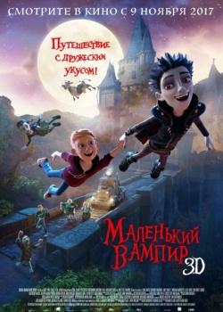 Маленький вампир / The Little Vampire 3D (2017) WEB-DLRip / WEB-DL (720p, 1080p)