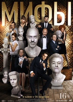 Мифы (2017) WEB-DLRip / WEB-DL (720p, 1080p)