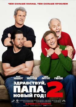Здравствуй, папа, Новый год! 2 / Daddy's Home 2 (2017) WEB-DLRip
