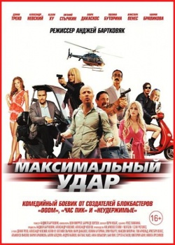Максимальный удар / Maximum Impact (2017) WEB-DLRip / WEB-DL (720p, 1080p)
