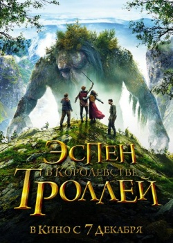 Эспен в королевстве троллей / The Ash Lad: In the Hall of the Mountain King (2017) HDRip / BDRip (720p, 1080p)