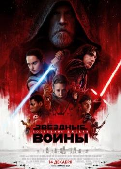 Звёздные войны: Последние джедаи / Star Wars: The Last Jedi (2017) TC