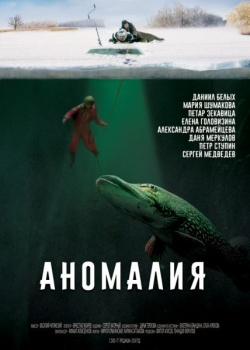 Аномалия (2017) WEB-DLRip / WEB-DL (720p)