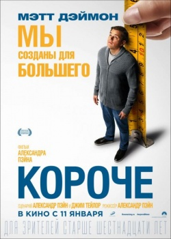 Короче / Downsizing (2017) HDTVRip / HDTV (720p)