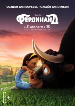 Фердинанд / Ferdinand (2017) TS