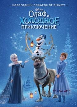 Олаф и холодное приключение / Olaf's Frozen Adventure (2017) WEB-DLRip / WEB-DL (720p, 1080p)