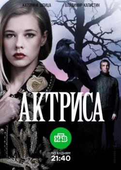 Актриса (2017) SATRip