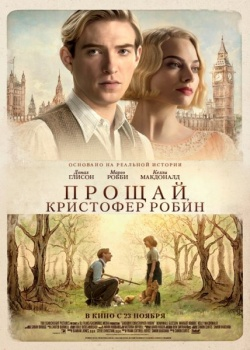 Прощай, Кристофер Робин / Goodbye Christopher Robin (2017) WEB-DLRip / WEB-DL (720p, 1080p)