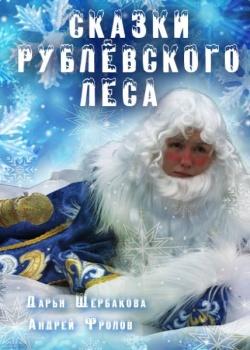 Сказки Рублевского леса (2017) WEB-DLRip / SATRip