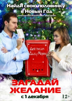 Загадай желание (2016) HDTVRip