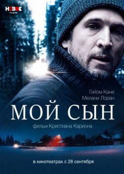 Мой сын / Mon gar?on (2017) HDRip / BDRip (720p)