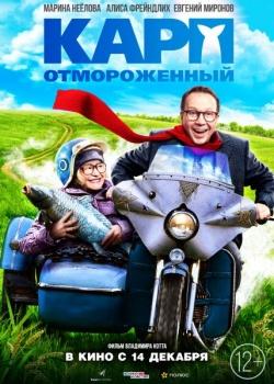 Карп отмороженный (2017) TS