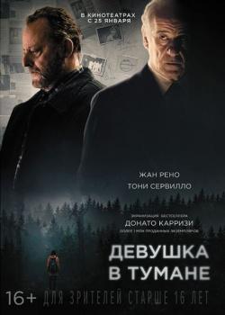 Девушка в тумане / La ragazza nella nebbia (2017) TS