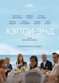 Хэппи-энд / Happy End (2017) TS