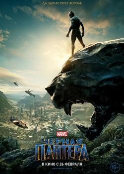 Чёрная Пантера / Black Panther (2018) TS