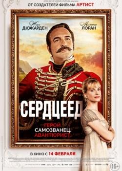 Сердцеед / Return of the Hero (2018) CAMRip