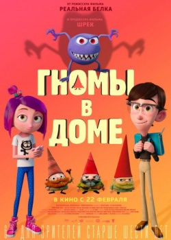 Гномы в доме / Gnome Alone (2017) HDRip / BDRip (720p, 1080p)
