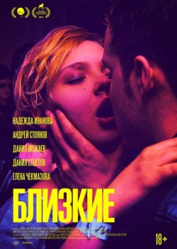 Близкие (2017) WEB-DLRip / WEB-DL (720p)