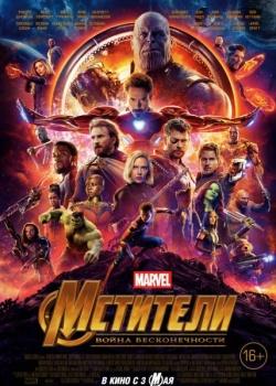 Мстители: Война бесконечности / Avengers: Infinity War (2018) HDRip / BDRip (720p, 1080p)