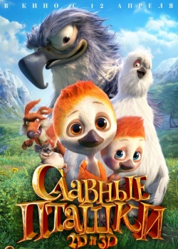 Славные пташки / PLOEY. You Never Fly Alone (2017) WEB-DLRip / WEB-DL (720p, 1080p)