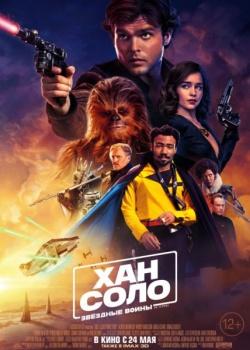 Хан Соло: Звёздные Войны. Истории / Solo: A Star Wars Story (2018) HDRip / BDRip (720p, 1080p)