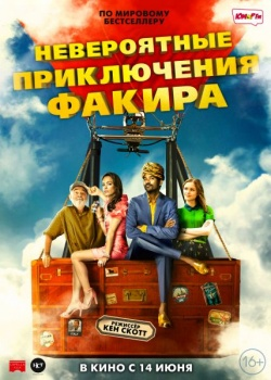 Невероятные приключения Факира / The Extraordinary Journey of the Fakir (2018) WEB-DLRip / WEB-DL (720p, 1080p)