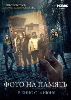 Фото на память (2018) WEB-DLRip / WEB-DL (1080p)