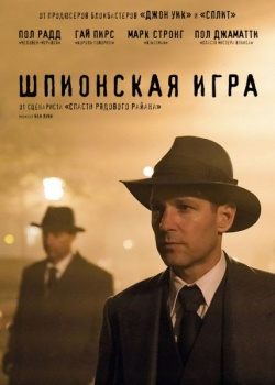 Шпионская игра / The Catcher Was a Spy (2018) WEB-DLRip / WEB-DL (720p, 1080p)