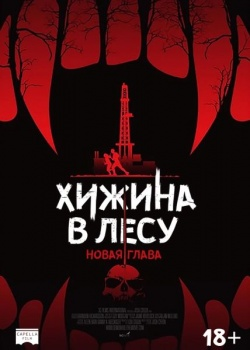 Хижина в лесу: Новая глава / Demon Hole (2017) WEB-DLRip / WEB-DL (720p, 1080p)