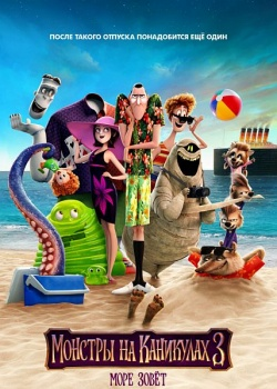 Монстры на каникулах 3: Море зовёт / Hotel Transylvania 3: Summer Vacation (2018) WEB-DLRip / WEB-DL (720p, 1080p)