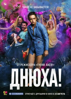 Днюха! (2018) WEB-DLRip / WEB-DL (720p, 1080p)