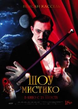 Шоу Мистико / O Grande Circo M?stico (2018) WEB-DLRip / WEB-DL (720p, 1080p)