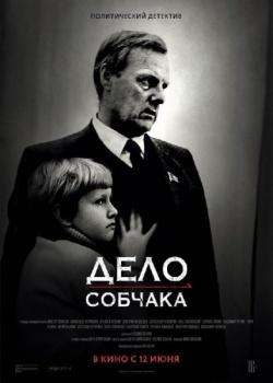 Дело Собчака (2018) WEB-DLRip / WEB-DL (720p)