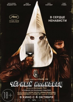 Чёрный клановец / BlacKkKlansman (2018) WEB-DLRip / WEB-DL (720p, 1080p)