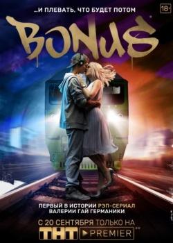 Бонус (2018) WEB-DLRip