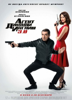 Агент Джонни Инглиш 3.0 / Johnny English Strikes Again (2018) HDRip / BDRip (720p, 1080p)