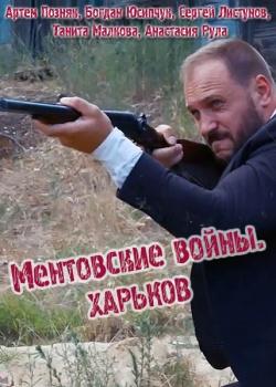 Ментовские войны. Харьков (2018) WEB-DLRip
