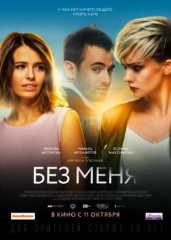 Без меня (2018) HDRip / BDRip (720p, 1080p)