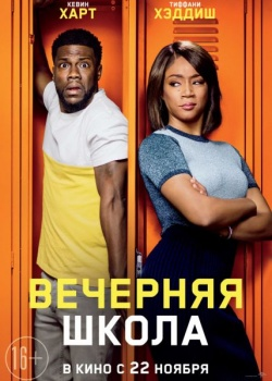 Вечерняя школа / Night School (2018) HDRip / BDRip (720p, 1080p)