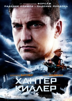 Хантер Киллер / Hunter Killer (2018) HDRip / BDRip (720p, 1080p)