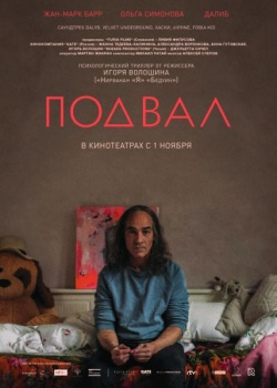 Подвал (2018) WEB-DLRip / WEB-DL (720p, 1080p)