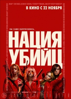 Нация убийц / Assassination Nation (2018) HDRip / BDRip (720p, 1080p)