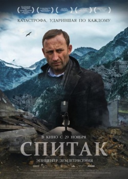 Спитак (2018) WEB-DLRip / WEB-DL (1080p)