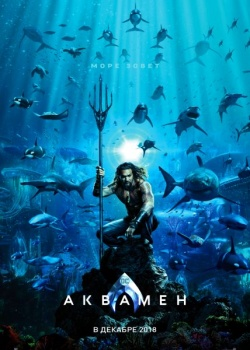 Аквамен / Aquaman  (IMAX Edition)  (2018) HDRip / BDRip (720p, 1080p)