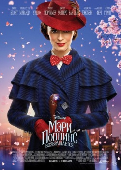 Мэри Поппинс возвращается / Mary Poppins Returns (2018) TS