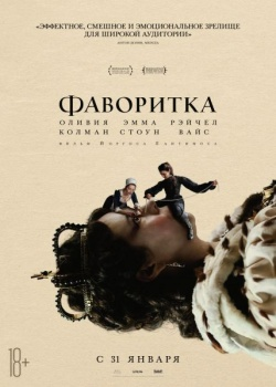 Фаворитка / The Favourite (2018) HDRip / BDRip (720p, 1080p)