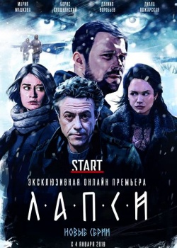 Лaпcи - 2 сезон (2019) WEB-DLRip / WEB-DL (720p)