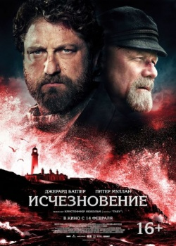 Исчезновение / The Vanishing (2018) WEB-DLRip / WEB-DL (720p, 1080p)