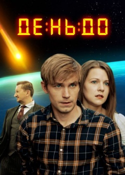 День до (2018) WEB-DLRip / WEB-DL (720p, 1080p)